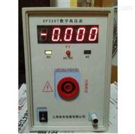 DF3207 数字高压表