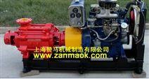 上海赞马180米高扬程柴油机多级泵,柴油水泵,防汛专用德国品质