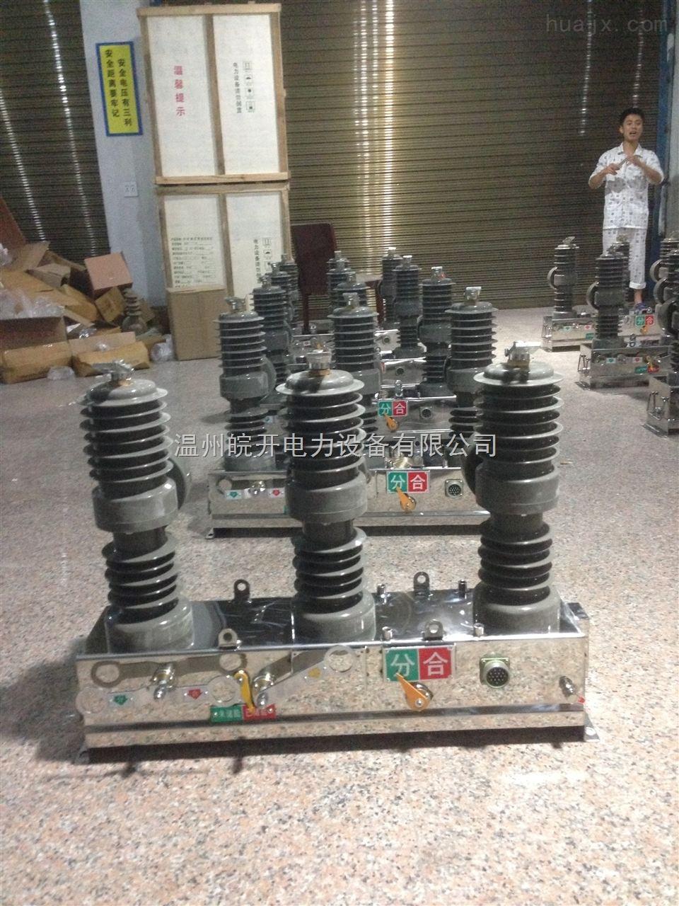 重庆ZW32A-12/630A-20户外高压真空断路器