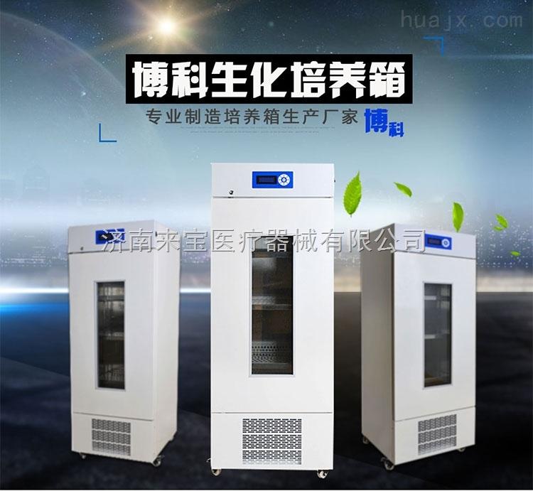 300L微生物恒温培养箱现货
