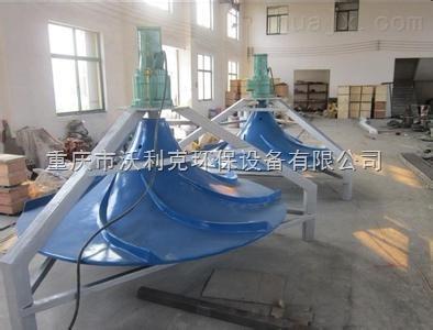 重庆双曲面搅拌机专业污水处理-沃利克