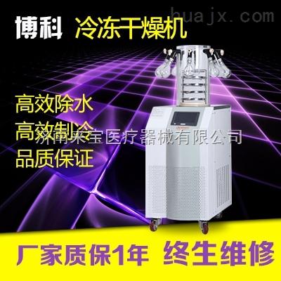 BK-FD12P-博科钟罩型小型冻干机厂家