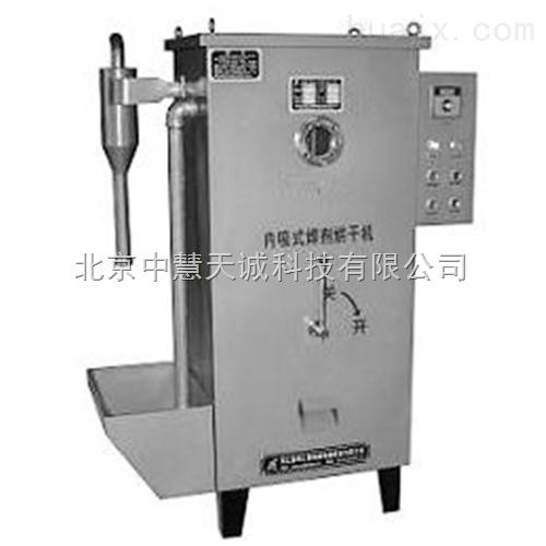 吸入式焊剂烘箱/焊剂烘干机/远红外焊剂烘干机