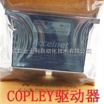金士利供应COPLEY伺服驱动器原装进口