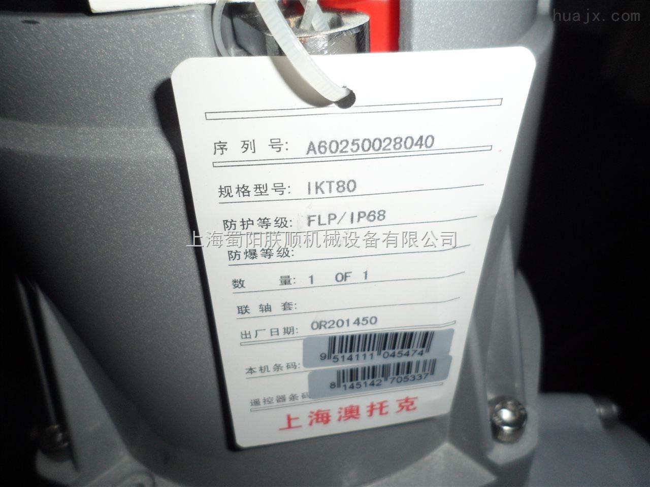 上海澳托克电动执行器ikt