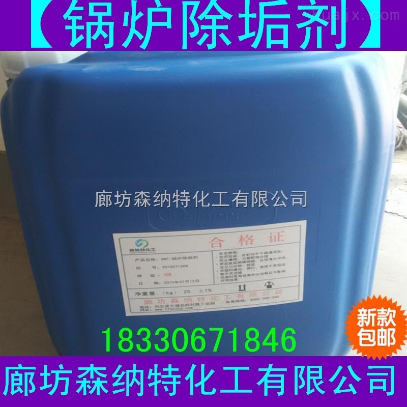 锅炉除垢剂价格 锅炉水垢清洗剂价格