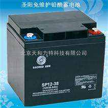 圣阳蓄电池SP12-38 免维护铅酸蓄电池12V38AH