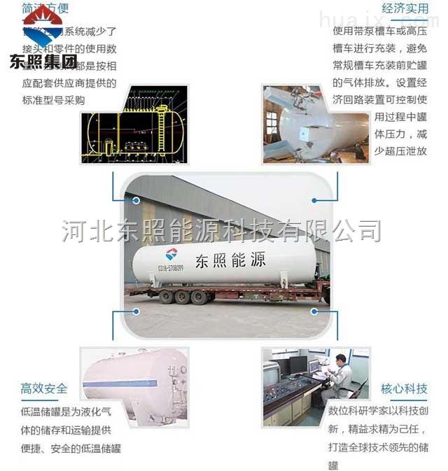 河北衡水液化天然气设备LNG低温储罐立式卧式-东照集团