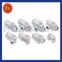 LED防爆灯具防爆穿线盒 防爆接线盒厂家