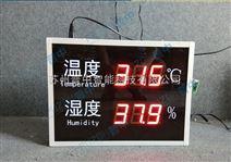 温湿度显示屏工业级大屏幕高精度LED温湿度看板公检法温湿度屏幕