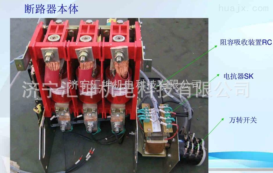 矿用隔爆型真空馈电开关断路器本体 机芯 kbz zn7-400