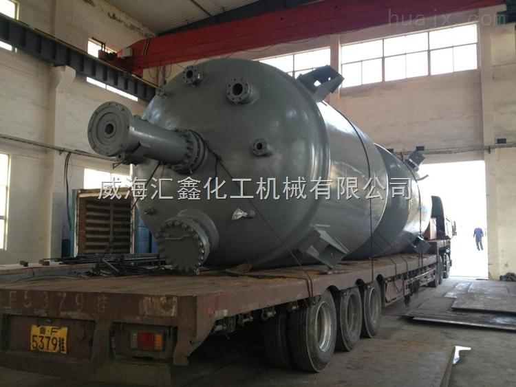 超大型高压釜,25000L不锈钢反应釜