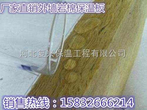 葫芦岛市保温防水岩棉板价格Z新,岩棉外墙板