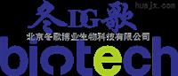 北京供应EPO ELISA Kit试剂盒价格北京冬歌代做