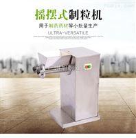 多功能湿法混合制粒机,一步制粒机,小型饲料造粒机