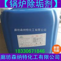锅炉除垢剂价格 锅炉水垢清洗剂厂家