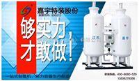 江苏嘉宇特装股份高纯度制氮机,厂家直销