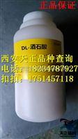 药用级DL-酒石酸 符合中国药典cp2015版 有资质有批件