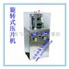 XYP-5小型旋转式压片机价格|济南旋转式压片机|淄博旋转式压片机|山东旋转式压片机