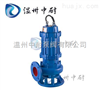 QW(WQ)型潜水式无堵塞排污泵