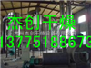 QG-100型杰创干燥诚信出售,QG系列气流干燥机