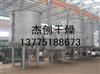 PLG盘式连续干燥机常州杰创独家生产、盘式连续干燥机